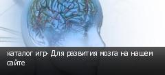 каталог игр- Для развития мозга на нашем сайте