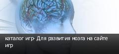 каталог игр- Для развития мозга на сайте игр