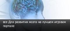все Для развития мозга на лучшем игровом портале