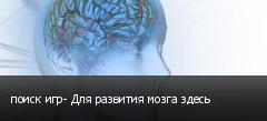 поиск игр- Для развития мозга здесь