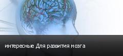 интересные Для развития мозга