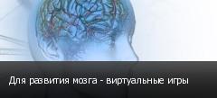 Для развития мозга - виртуальные игры