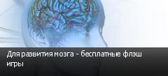 Для развития мозга - бесплатные флэш игры