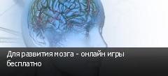 Для развития мозга - онлайн игры бесплатно