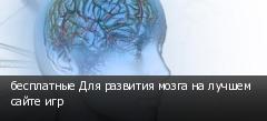 бесплатные Для развития мозга на лучшем сайте игр