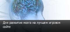 Для развития мозга на лучшем игровом сайте