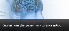 бесплатные Для развития мозга на выбор