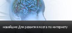 новейшие Для развития мозга по интернету