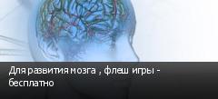 Для развития мозга , флеш игры - бесплатно