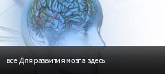 все Для развития мозга здесь