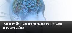 топ игр- Для развития мозга на лучшем игровом сайте