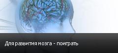 Для развития мозга - поиграть