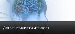 Для развития мозга для двоих