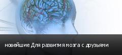 новейшие Для развития мозга с друзьями