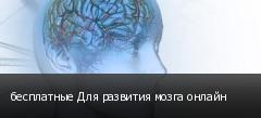 бесплатные Для развития мозга онлайн