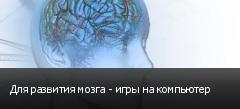 Для развития мозга - игры на компьютер