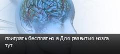 поиграть бесплатно в Для развития мозга тут