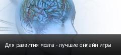 Для развития мозга - лучшие онлайн игры