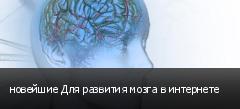 новейшие Для развития мозга в интернете