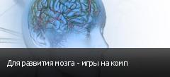 Для развития мозга - игры на комп