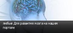 любые Для развития мозга на нашем портале