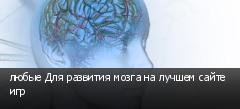 любые Для развития мозга на лучшем сайте игр