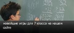 �������� ���� ��� 7 ������ �� ����� �����