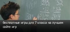 ���������� ���� ��� 7 ������ �� ������ ����� ���