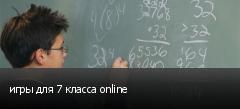 игры для 7 класса online