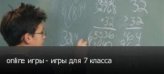 online ���� - ���� ��� 7 ������