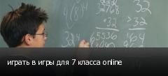 играть в игры для 7 класса online