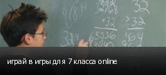 играй в игры для 7 класса online