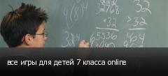 все игры для детей 7 класса online