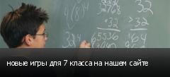 ����� ���� ��� 7 ������ �� ����� �����