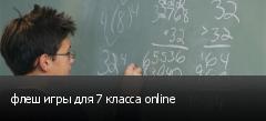 флеш игры для 7 класса online