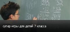 ����� ���� ��� ����� 7 ������
