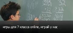 игры для 7 класса online, играй у нас