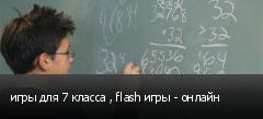 игры для 7 класса , flash игры - онлайн