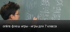 online ���� ���� - ���� ��� 7 ������