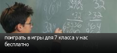 �������� � ���� ��� 7 ������ � ��� ���������