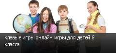 клевые игры онлайн игры для детей 6 класса