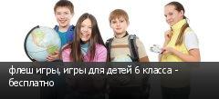 флеш игры, игры для детей 6 класса - бесплатно