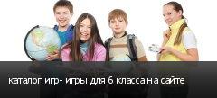 каталог игр- игры для 6 класса на сайте
