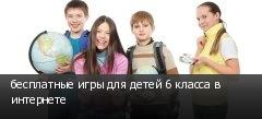 бесплатные игры для детей 6 класса в интернете