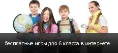 бесплатные игры для 6 класса в интернете