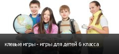 клевые игры - игры для детей 6 класса