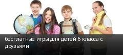 бесплатные игры для детей 6 класса с друзьями