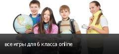 все игры для 6 класса online