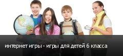 интернет игры - игры для детей 6 класса