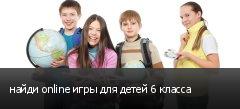 найди online игры для детей 6 класса